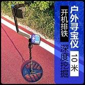 金屬探測儀器戶外地下尋寶器考古金銀銅水下手持高精度10米 夢幻小鎮「快速出貨」