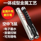 納圖NXTUDY N23 ppt翻頁筆 器充電子教鞭空中飛鼠遙控投影筆