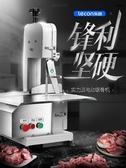 樂創鋸骨機切骨機商用台式剁骨鋸肉機切割魚豬蹄牛排骨凍肉機電動 優拓