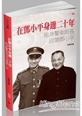 在鄧小平身邊二十年:貼身警衛局長回憶鄧小平