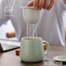 茶水分離茶杯陶瓷泡茶杯辦公室帶蓋過濾喝茶杯單人大容量馬克杯 【優樂美】
