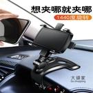後視鏡手機架 支撐架 手機車載支架儀表台導航支撐架萬能型車上通用汽車萬向後視鏡支駕