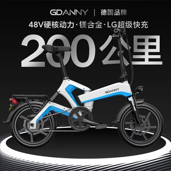 德國GDANNY電動自行車摺疊鋰電池電瓶車代步助力電單車超輕電動車 全館免運
