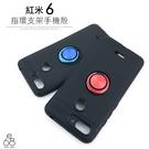 磁吸 MIUI 紅米6 5.45吋 指環支架 手機殼 黑鎧甲 軟殼 支架 多功能 經典 保護套 全包覆 防摔