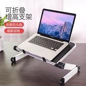 電腦支架 筆記本電腦支架托架桌面增高站立式架子折疊懶人床上升降支撐底座 快速出貨
