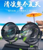 車載風扇車載風扇12v24v雙頭usb小電風扇大貨車用空調製冷降溫汽車內強力 萬聖節全館免運