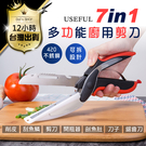 【免運費!7合1不銹鋼】砧板剪刀 420...