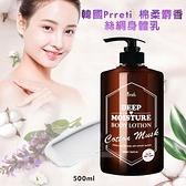 韓國Prreti棉柔麝香絲綢身體乳500ml