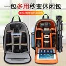 攝影包 單反相機雙肩包微單專業攝影背包多功能防水防震防盜旅行便攜大容量數碼收納女通用
