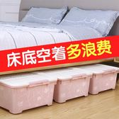 特大號床底收納箱塑膠收納盒整理箱扁平床下衣服被子儲物箱 NMS 露露日記