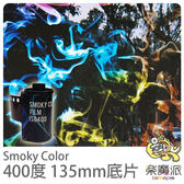 『樂魔派』Smoky Color 400度135mm 煙霧效果 彩色底片軟片 LOMO 公司貨 另售LOMO玩具相機