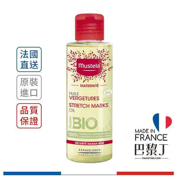 Mustela 慕之恬廊 孕膚油 105ml【巴黎丁】法國最新包裝