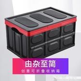後背箱汽車后備箱儲物箱多功能折疊收納箱車載整理箱車內尾箱置物箱用品LX 智慧e家