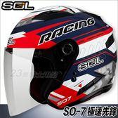 【SOL SO7 SO-7 極速先鋒 SOL  安全帽 雙層鏡片 消光藍/紅白銀 】遮陽鏡片、免運、加贈好禮