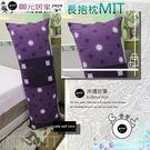 【愛如潮水】(紫)長抱枕 120*45cm (1.5*4尺) : 100%純棉˙ 台灣製