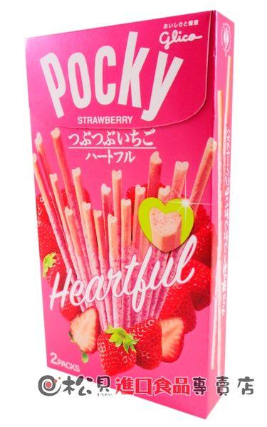 《松貝》固力果Pocky果肉草莓棒58g【4901005510005】be14