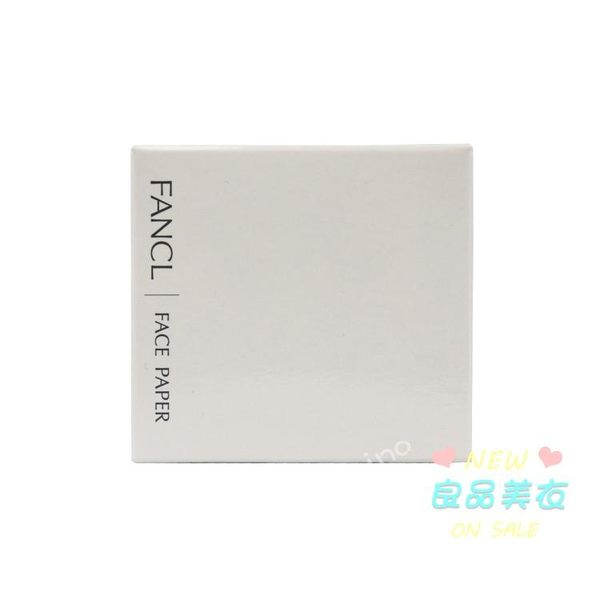 吸油紙 面油紙天然麻紙便攜男女吸油紙  300張 1色