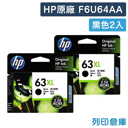 原廠墨水匣 HP 2黑組合包 高容量 NO.63XL / F6U64AA 適用 HP DeskJet 1110 / 2130 / Evny 4520