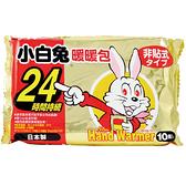 小白兔暖暖包-24H非貼式(10入/袋) *6包/組合價【合康連鎖藥局】