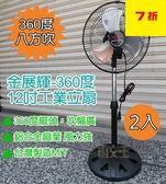 【尋寶趣】金展輝 12吋 涼風扇 (2入) 360轉 電扇 電風扇 工業立扇 台灣製 工業扇 AB-1211X2