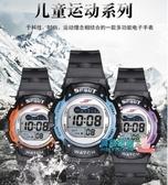 男童手錶 兒童手錶男孩防水夜光小學生手錶運動多功能電子錶男童手錶