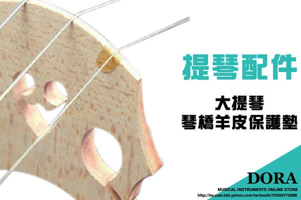 【小叮噹的店】QE01 全新 大提琴 琴橋保護墊.高等大提琴配件/片