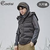 【下殺↘5折】ADISI 男Urban撥水羽絨可拆帽保暖背心 AV1821048-1 (3XL) 大尺碼 / 城市綠洲