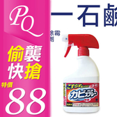 日本 第一石鹼 浴室除菌除霉泡沫清潔劑 400ml 清潔噴霧 衛浴 接縫黴菌【PQ 美妝】