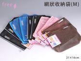 日本設計 網袋(M) 旅行隨身萬用束口袋 包中包 雜物收納袋 文件收納  《SV3511》HappyLife