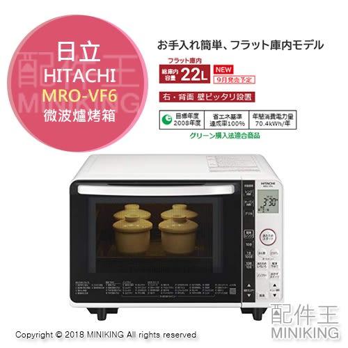 日本代購 空運 2018新款 HITACHI 日立 MRO-VF6 微波爐 烤箱 白色 自動MENU 22L
