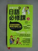 【書寶二手書T7/語言學習_JEH】非學不可的日語必修課_前田和夫、須永賢一_無光碟