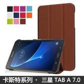 卡斯特系列 三星 TAB A 7.0吋 T280N 保護套 平板皮套 超薄 三折 支架 T280N 保護殼 卡斯特紋 平板套