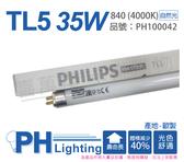 (40入)PHILIPS飛利浦 TL5 35W  840 4000K 冷白光 三波長T5日光燈管 歐洲製_PH100042