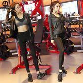 春性感顯瘦瑜伽服長袖褲裝健身房運動跑步寬鬆大尺碼速乾衣背心 最後一天85折