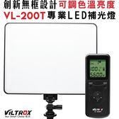 黑熊館 ROWA VL-200T專業超薄LED攝影補光燈 可調色溫 攝影燈  婚攝 持續燈 直播
