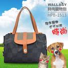 WALLABY 袋鼠牌 × 經典格紋 時尚 寵物包 HPB-1513