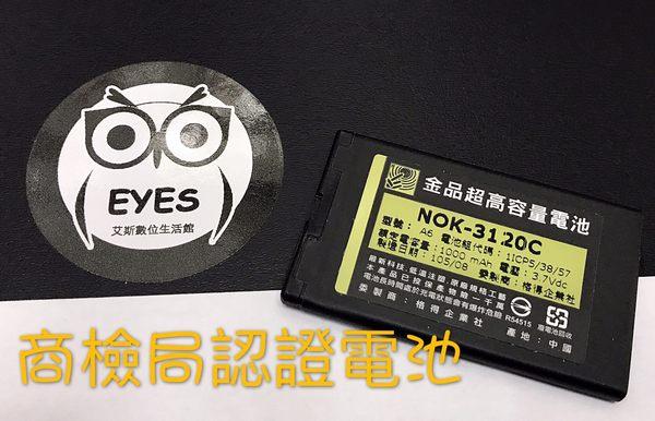 【金品防爆商檢局認證】適用NOKIA BL4U 3120C / 8800Arte 1000MAH 手機電池鋰電池
