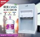 OASIS 最新三溫機款 贈 鹼性離子水12.5公升25桶 優惠套組