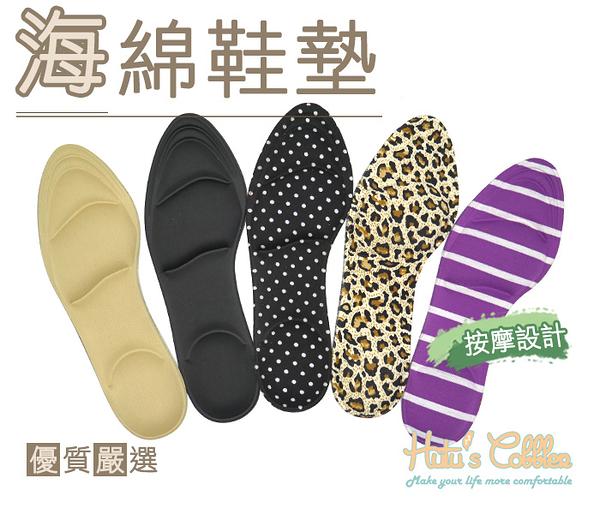 糊塗鞋匠 優質鞋材 C64 海棉鞋墊 彈力按摩 高跟鞋 娃娃鞋 透氣吸汗 4色