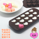 焙心形巧克力模具 冰塊模具愛心果凍布丁烘焙磨具 超值價