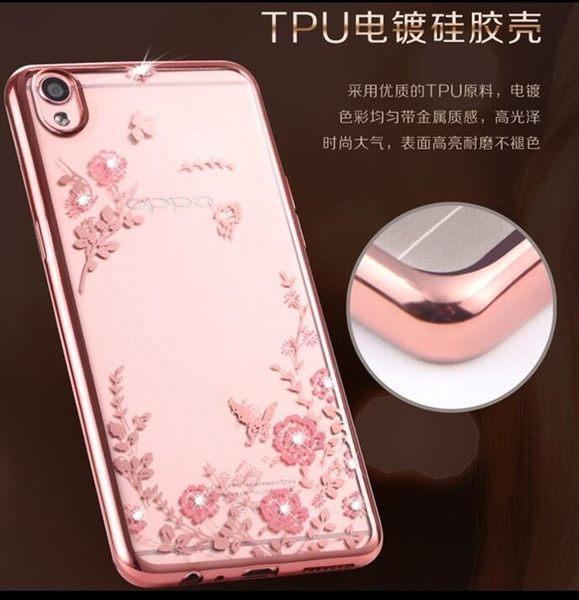 【SZ34】祕密花園 蝴蝶水鑽 oppo f1s手機殼 OPPO 手機殼 R9 R9 plus F1 f1s 保護套 殼 軟殼 手機套