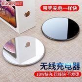 iphoneX無線充電器蘋果8plus三星s8玻璃手機小米9華為安卓通用鏡面快充 衣橱秘密