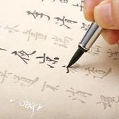 軟筆鋼筆式毛筆書法練習小楷可加墨秀麗筆 免費刻字 初見