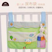 田園風嬰兒床掛袋寶寶衣物尿片奶瓶口水巾雜物床頭收納袋  暖心生活館