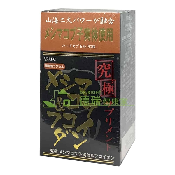 AFC宇勝淺山 究極活力源S膠囊 90粒/盒◆德瑞健康家◆