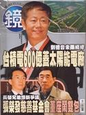 鏡週刊 1030/2019 第161期