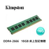 Kingston 金士頓 DDR4 2666 16G 桌上型 記憶體 (KVR26N19D8/16)