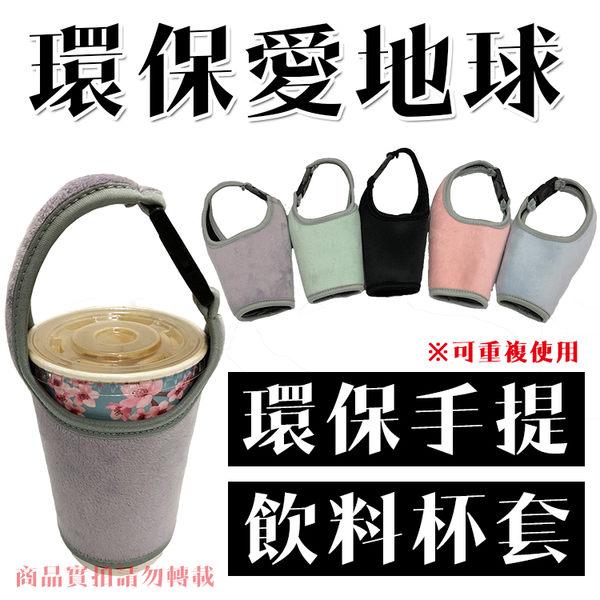 環保手提杯套 環保提袋 環保杯套 飲料杯套 手搖杯飲料袋 咖啡杯套 飲料提袋【歐妮小舖】