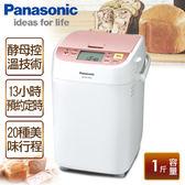 【國際牌Panasonic】微電腦全自動製麵包機   SD-BH1000T