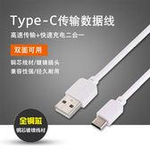 Type-c手機數據線樂視小米4轉接頭高速傳輸快充線2.1A 49元